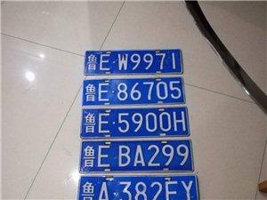 于8月19日在2018世界投注网捡到车牌号码,6个,寻找失主,请联系,魏先生,13305466949