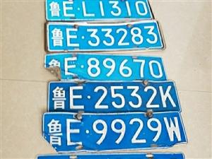 捡到的车牌(迎宾路,新城到正和小区路段)联系13013563072
