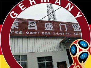 荣昌盛门窗厂