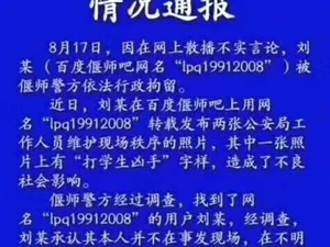 偃师刘谋因在贴吧,发布不当言论,被偃师警方拘捕!