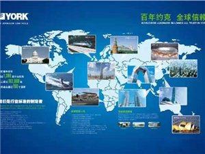 約克中央空調-世界上90%最高建筑服務商13619846596