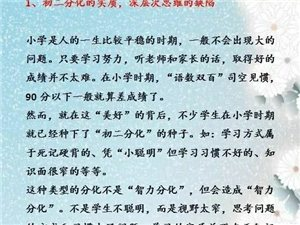 浙大校�L演�v:�Q定孩子一生的不是高考,而是初二