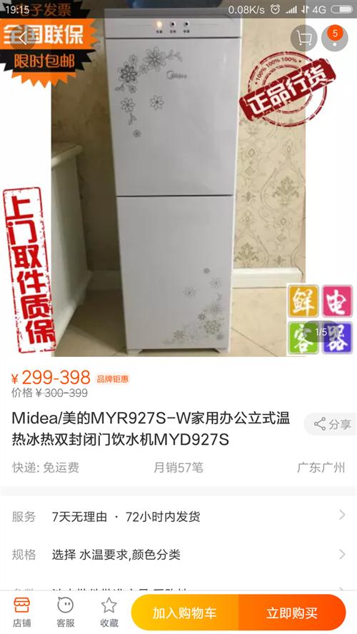 便宜出售美的9新饮水机(附美的饮水机专用桶)
