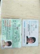 捡到驾照,身份证,银行卡!!!
