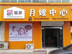 ??【爱恩月嫂中心临西旗舰店】即将开业!