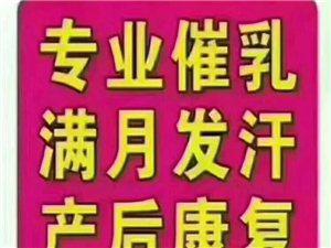 金寨高級催乳師18365588315