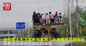 安徽萧县遭特大暴雨,萧县北站积水深度达一米。退伍军人王飞龙开来自家三台装载机,免费接送滞留乘客。