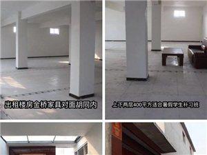 商中路金桥家具附近,独院上下两层400平,年租2万