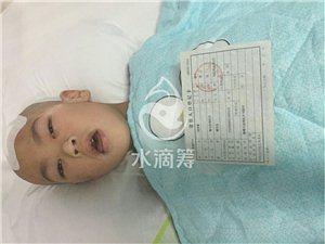 八岁孩子身患恶性脑瘤,马上就要在北京天坛医院手术了,大家伸出爱心小手帮忙转发、感激不尽!请帮忙