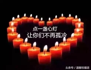 今天是2018年8月25日农历七月十五今日中元节缅怀和祈福的日子让我们一起为逝去的亲