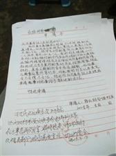 关于凤冈县龙泉镇西山村(西山~凤冈)公交??车不合理涨价的申请书!