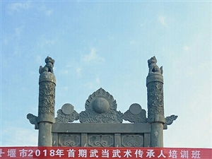 丹江口市静乐宫举办十堰市2018年首期武当武术传承人培训班