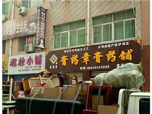 《富平鸿运便民搬家运输》是一家正规公司,《搬家》《运输》《同城捎货》,拆装家具工厂搬迁、居民搬迁、