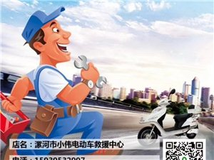 漯河小伟电动车道路救援