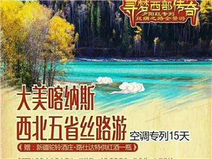 9月13日西北五省15日游