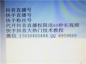 出售抖音直播号送一万粉丝送60秒拍摄长视频   有喜欢的联系我微信  17030405444  QQ...