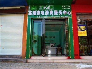 綠之源專業家電清洗服務中心