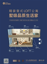 威尼斯人网上娱乐首页春禾国贸Loft公寓小套复式房