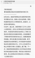 寻乌县整治电动车违规停放充电行为,防止因充电发生火灾事故!