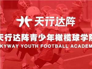 南京美式橄欖球嘉年華