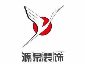 贵州源泉装饰工程有限公司