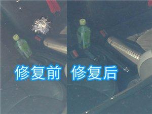 汽車凹坑修復玻璃修復
