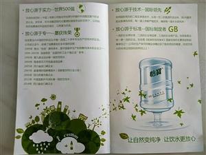 喝怡宝桶装水让家人更安全,24小时送货,桶装水价格18元一桶欢迎来电18224274775微信