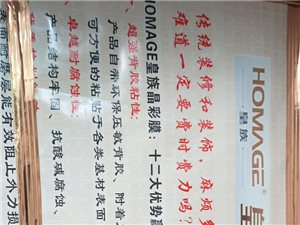 合阳县皇族彩装膜经销部