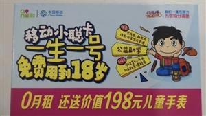 【移动小聪卡公益助学免费领】??一生一号免费用到18岁??????18岁前:0月租,300MB