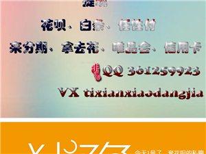 收购花呗、白条、任性付 QQ 361259923  Vx tixianxiaodangjia