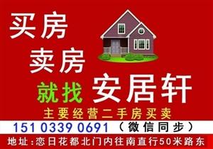 高川公寓  2室2厅1卫 666元/月