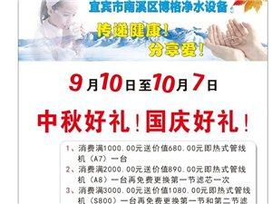 分享健康!�鬟f�郏�9月10至10月7日中秋、���c好�Y!