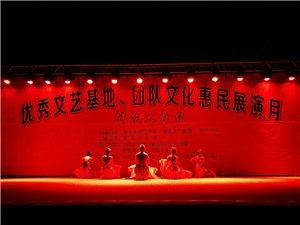 2018.9.1晚,澳门地下赌场网站优秀文艺基地、团队文化惠民展演月(第九场)周六