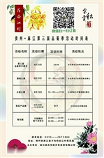 第三届药谷江村品菊季活动时间表