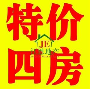 金峰华庭附近4室新装带车库1900元/月