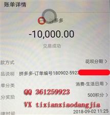 花呗 白条  任性付  信用卡  提现QQ361259923