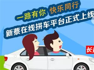 新蔡縣出租車
