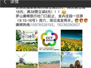 康辉旅行社店庆两周年,金卉庄园一日游