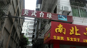 东风西路慢病站上10米左右2室 1厅 1卫800元/月
