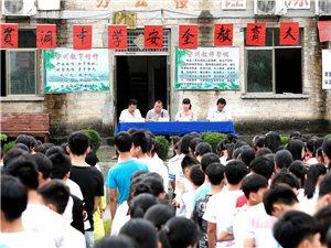 2018年8月30日,贯洞中学全校师生,开展安全教育大会,