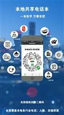 人脉圈共享电话本免费便民平台,免费发布信息,厨具清洁,生活周边服务,水电暖维修,餐饮一本在手,万事无