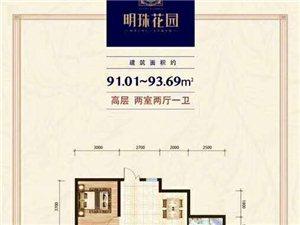 明珠花园2室 2厅 1卫38万元