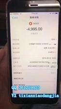9.4号 花呗  白条  任性付  业务办理继续中  QQ361259923  Vx tixianx...