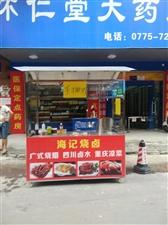 出售熟食�架