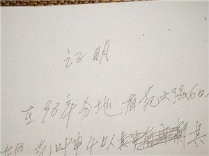 关于商水县?#39034;?#38215;范庄行政村违法办理土地确权的情况反映