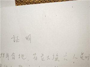 关于商水县邓城镇范庄行政村违法办理土地确权的情况反映