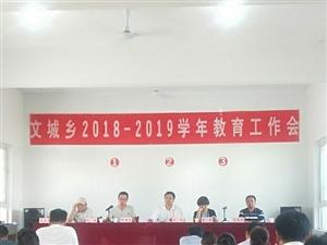 文城乡中心校召开2018―2019学年开学典礼暨庆祝第34届教师节活动