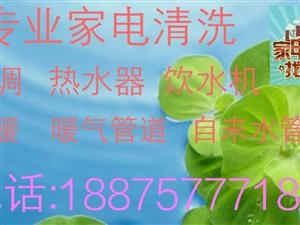 专业免拆清洗空调,电热水器,地暖,暖器片,自来水管,联系电话:18875777186。清洗,节能降耗...