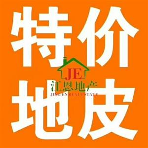 【特价包边地皮】东江富康安置区65平米45万元