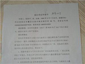 蠡县馨悦公司